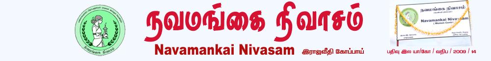நவமங்கை நிவாசம் Navamangai Nivasam Trust
